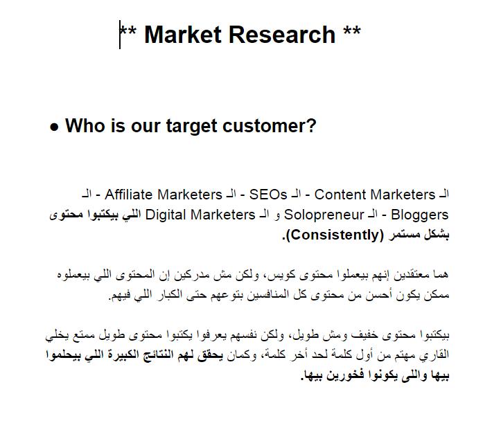 بحث تسويقي لكتابة محتوى المبيعات